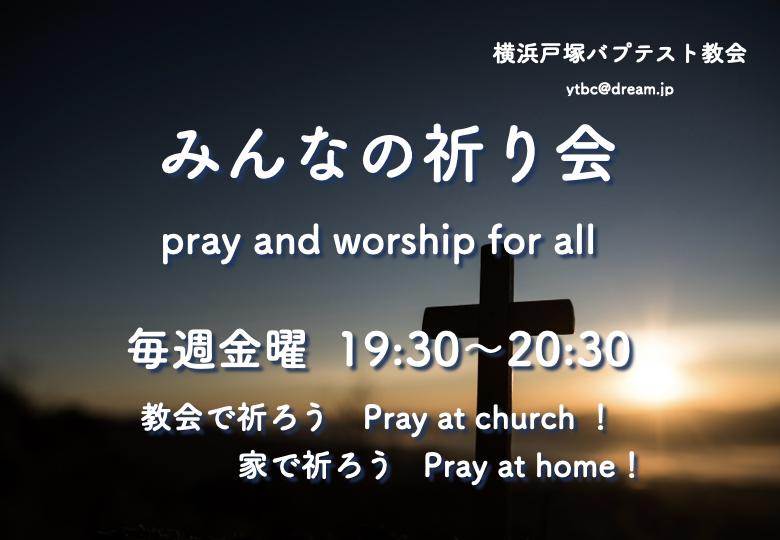 みんなの祈り会表紙.001