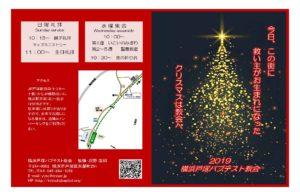 クリスマス2019(小サイズ)_ページ_1