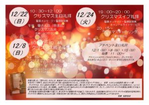 クリスマス2019(小サイズ)_ページ_2