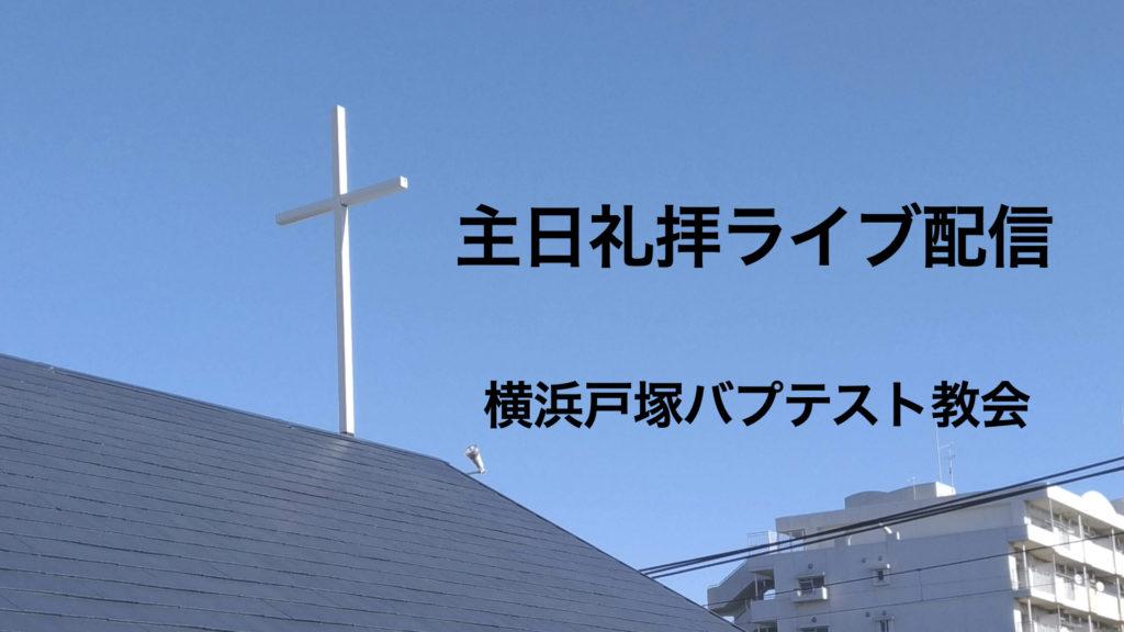 主日礼拝トップ.001