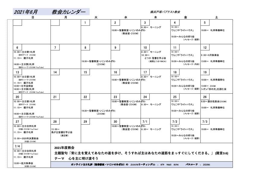 教会カレンダー2021年6