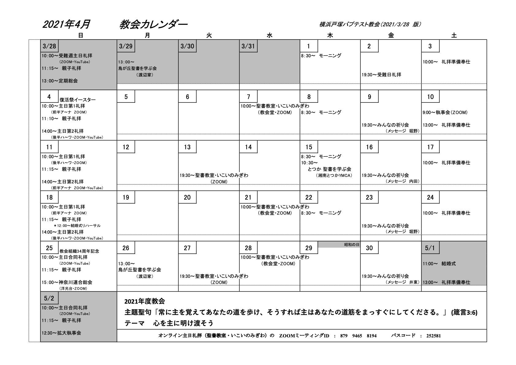 教会カレンダー2021年4月