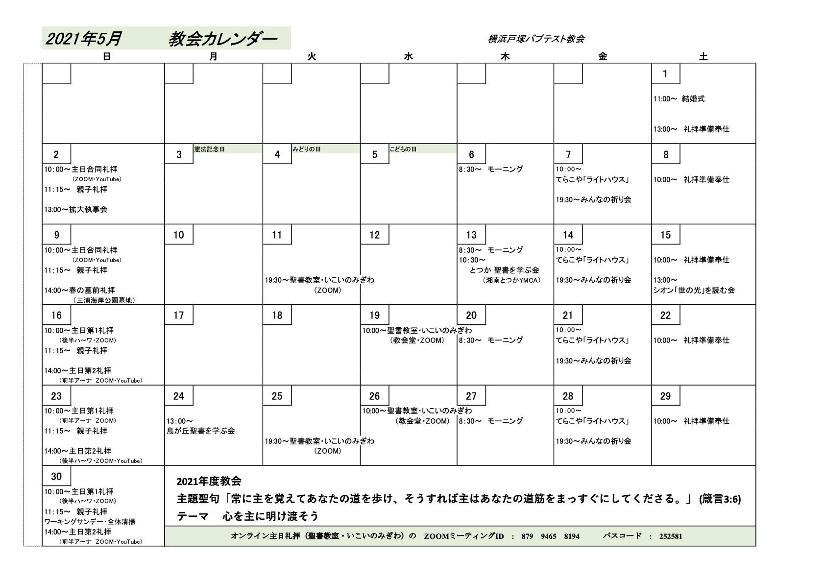 教会カレンダー2021年5月