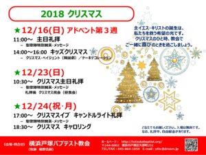 201812クリスマス表
