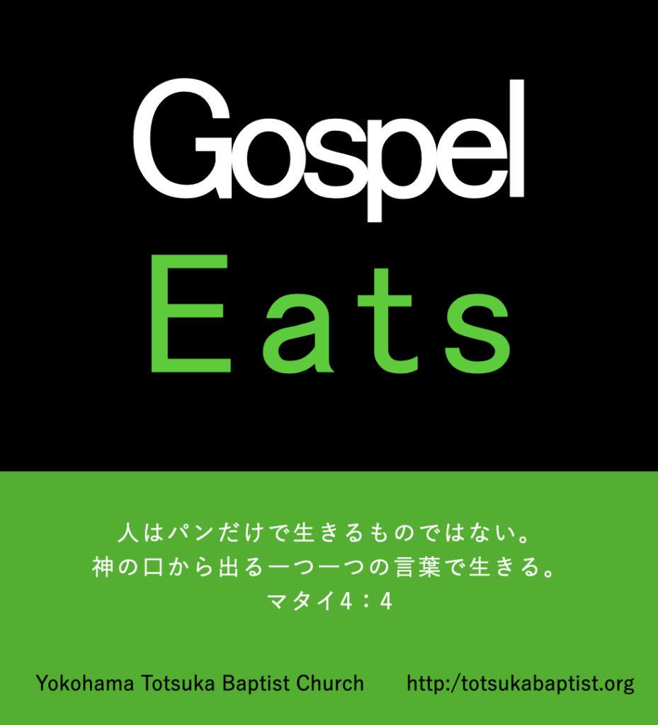 gospel eats.001