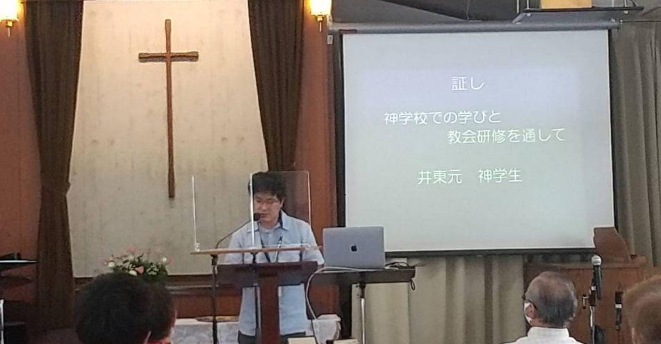 井東元神学生あかし